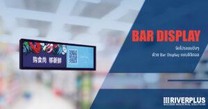 Digital Signage : จัดโปรแบบปังๆ ด้วย Bar Display แบบดิจิตอล