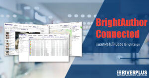 BrightAuthor connected แพลตฟอร์มใหม่ของ BrightSign