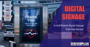 ความสำคัญของ Digital Signage ในยุค New Normal